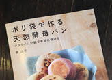 本・「ポリ袋で作る天然酵母パン」