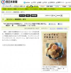 西日本新聞での『ポリ袋で作る天然酵母パン / フライパンや鍋で手軽に焼ける』紹介